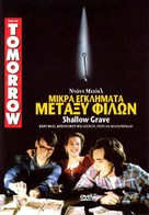Shallow Grave - Greek DVD cover (xs thumbnail)