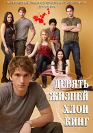 """""""The Nine Lives of Chloe King"""" - Russian Movie Poster (xs thumbnail)"""