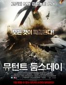 The Terror Beneath - South Korean Movie Poster (xs thumbnail)