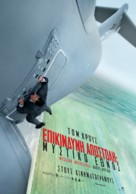 Mission: Impossible - Rogue Nation - Greek Movie Poster (xs thumbnail)