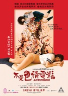 Anchiporuno - Hong Kong Movie Poster (xs thumbnail)