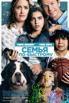 Instant Family - Kazakh Movie Poster (xs thumbnail)