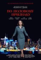 On the Basis of Sex - Russian Movie Poster (xs thumbnail)