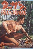 Tarzan and the Lost Safari - Japanese Movie Poster (xs thumbnail)
