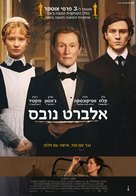 Albert Nobbs - Israeli Movie Poster (xs thumbnail)
