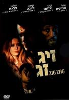 Zig Zag - Israeli poster (xs thumbnail)