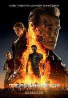 Terminator Genisys - Mongolian Movie Poster (xs thumbnail)
