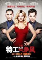 This Means War - Chinese Movie Poster (xs thumbnail)