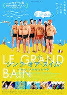 Le grand bain - Japanese Movie Poster (xs thumbnail)