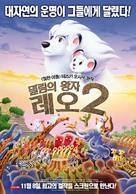 Janguru taitei - South Korean Movie Poster (xs thumbnail)