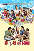 Pai in Love - Thai Movie Poster (xs thumbnail)