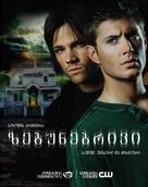 """Supernatural"" - Georgian Movie Poster (xs thumbnail)"