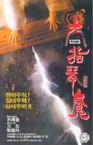 Liu zhi qin mo - South Korean Movie Poster (xs thumbnail)