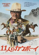 The Cowboys - Japanese Movie Poster (xs thumbnail)