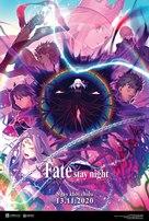 Gekijouban Fate/Stay Night III: Heaven's Feel - Vietnamese Movie Poster (xs thumbnail)