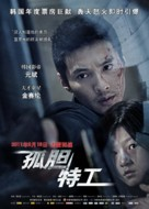 Ajeossi - Chinese Movie Poster (xs thumbnail)