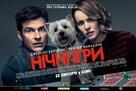 Game Night - Ukrainian Movie Poster (xs thumbnail)