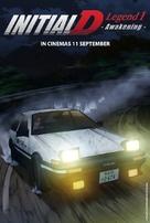Shingekijouban Inisharu D: Legend 1 - Kakusei - Malaysian Movie Poster (xs thumbnail)