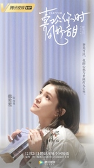 """Flipped"" - Chinese Movie Poster (xs thumbnail)"