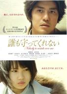 Dare mo mamotte kurenai - Japanese Movie Poster (xs thumbnail)
