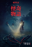 """Stranger Things"" - Chinese Movie Poster (xs thumbnail)"