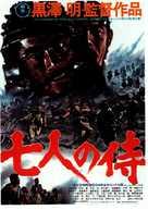 Shichinin no samurai - Japanese Movie Poster (xs thumbnail)