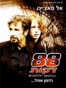 88 Minutes - Israeli Movie Poster (xs thumbnail)