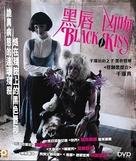Burakku kisu - Hong Kong Movie Cover (xs thumbnail)