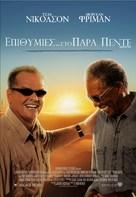 The Bucket List - Greek Movie Poster (xs thumbnail)
