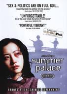 Yihe yuan - Movie Cover (xs thumbnail)