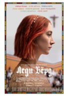 Lady Bird - Russian Movie Poster (xs thumbnail)