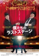 Stan & Ollie - Japanese Movie Poster (xs thumbnail)