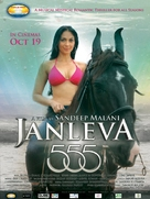 Janleva 555 - Indian Movie Poster (xs thumbnail)