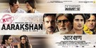 Aarakshan - Indian Movie Poster (xs thumbnail)