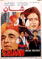 Shaan - Egyptian Movie Poster (xs thumbnail)