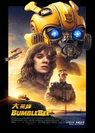 Bumblebee - Hong Kong Movie Poster (xs thumbnail)