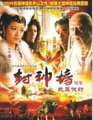 """Feng shen bang 2"" - Chinese Movie Cover (xs thumbnail)"