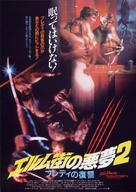 A Nightmare On Elm Street Part 2: Freddy's Revenge - Japanese Movie Poster (xs thumbnail)