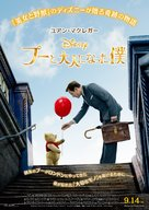 Christopher Robin - Japanese Movie Poster (xs thumbnail)