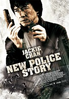 New Police Story - Spanish Movie Poster (xs thumbnail)