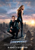 Divergent - Ukrainian Movie Poster (xs thumbnail)