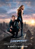 Divergent - Ukrainian Movie Poster (xs thumbnail)