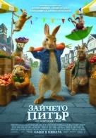 Peter Rabbit 2: The Runaway - Bulgarian Movie Poster (xs thumbnail)