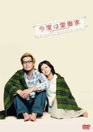 Kondo wa aisaika - Japanese Movie Cover (xs thumbnail)