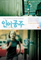 Rusalka - South Korean Movie Poster (xs thumbnail)