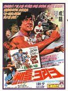 The Big Brawl - South Korean Movie Poster (xs thumbnail)