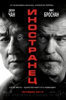 The Foreigner - Russian Movie Poster (xs thumbnail)