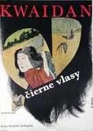 Kaidan - Czech Movie Poster (xs thumbnail)