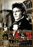 Le rouge et le noir - Japanese Movie Poster (xs thumbnail)