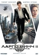 Largo Winch (Tome 2) - Russian DVD cover (xs thumbnail)